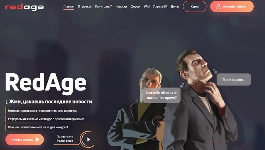 RedAge - ролевой сервер GTA 5
