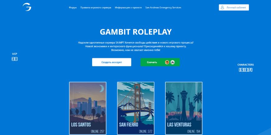 Gambit RP