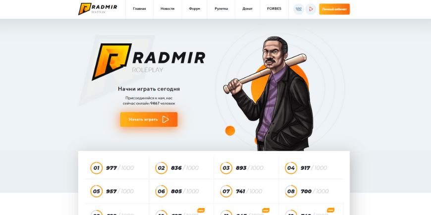 Radmir RP SAMP