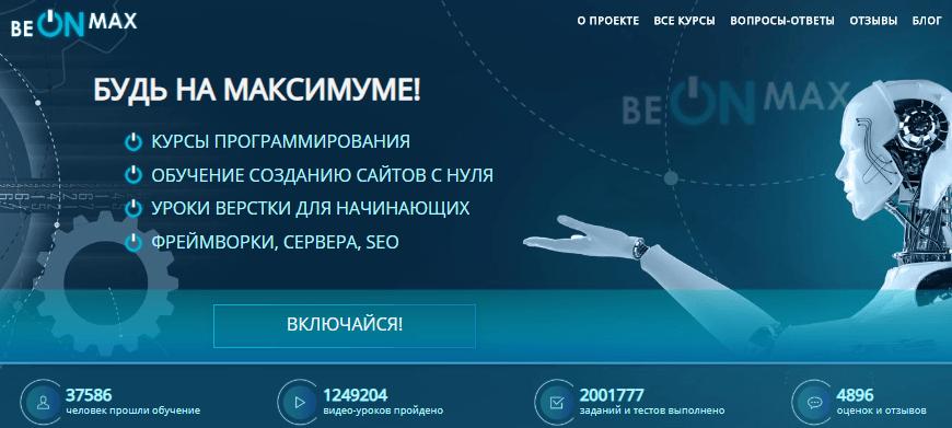 beOnMax - онлайн курсы по IT