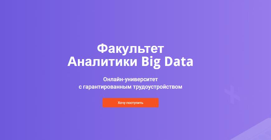 Факультет аналитики Big Data от GeekBrains