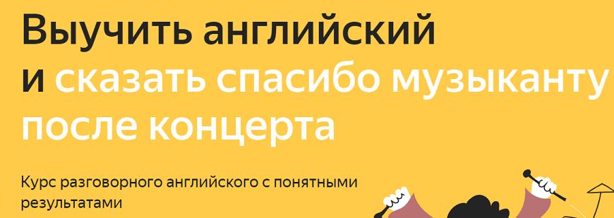 Флоу английский язык Яндекс.Практикум