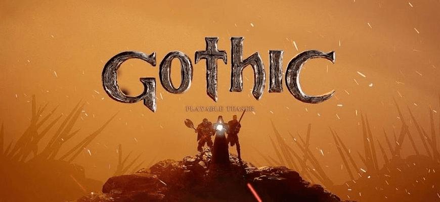 Ремейк Gothic
