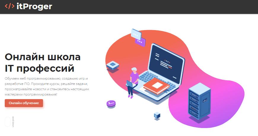 itProger - школа программирования Гоши Дударя