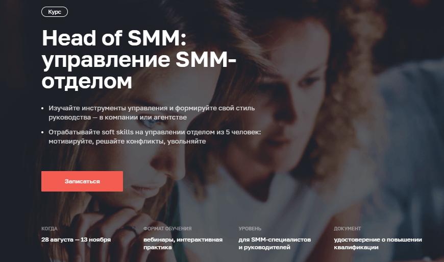 Курс Head of SMM: управление SMM-отделом Нетология