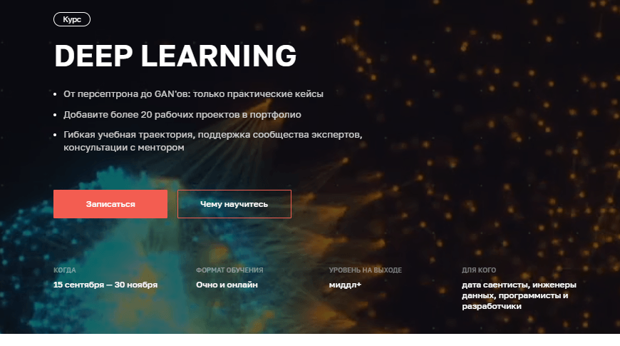 Курс по Deep Learning от Нетологии