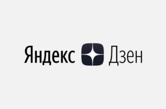 Лучшие курсы по Яндекс.Дзен с нуля