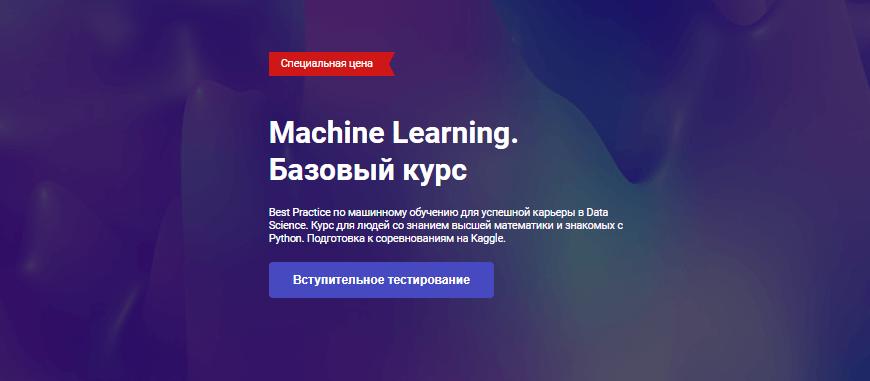 Machine Learning: базовый курс от OTUS