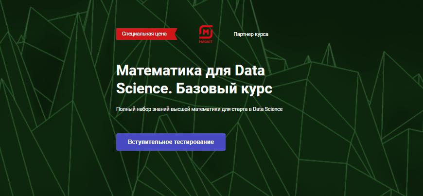 Математика для Data Science: базовый курс от OTUS