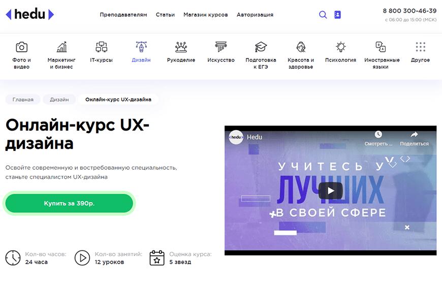 Онлайн-курс UX-дизайна от Hedu
