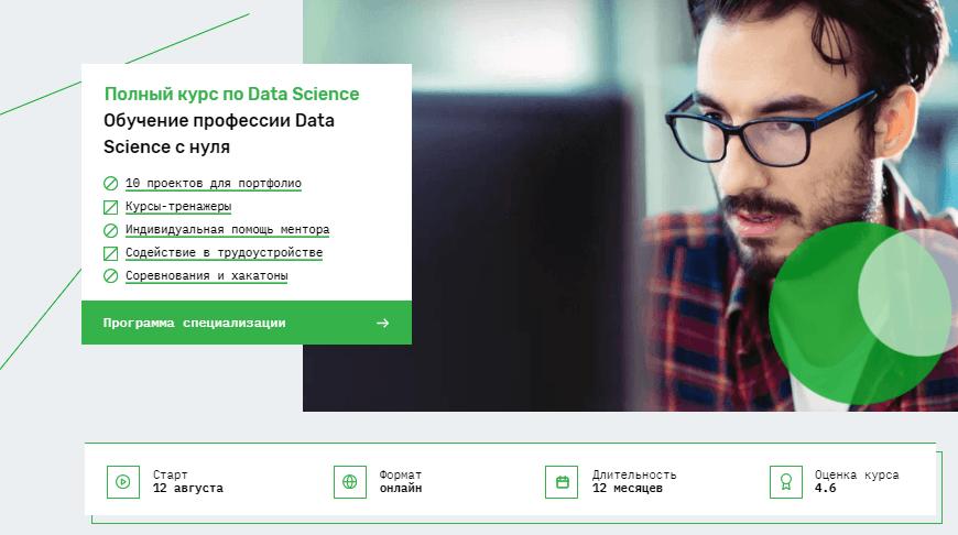 Полный курс по Data Science от SkillFactory