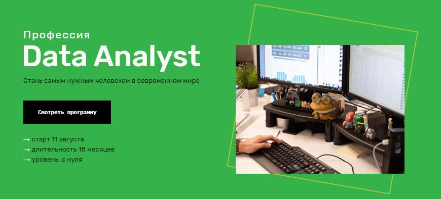 Профессия Data Analyst от SkillFactory