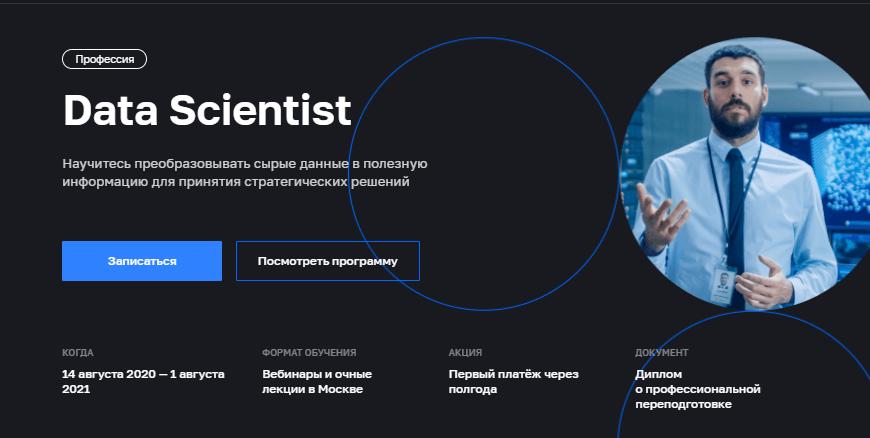Профессия Data Scientist от Нетологии