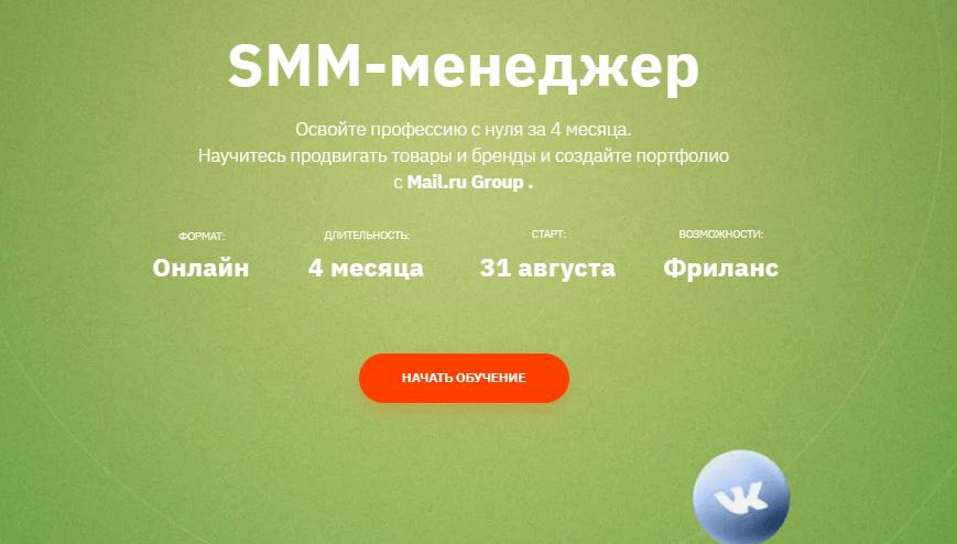 Профессия SMM-менеджер GeekBrains