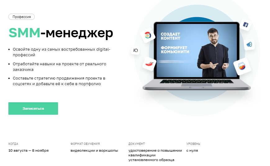 Профессия SMM-менеджер Нетология