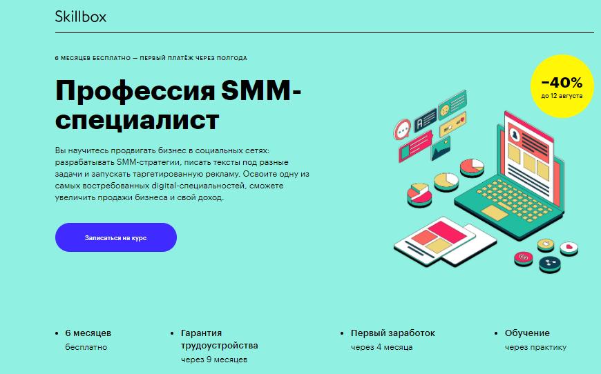 Профессия SMM-специалист Skillbox