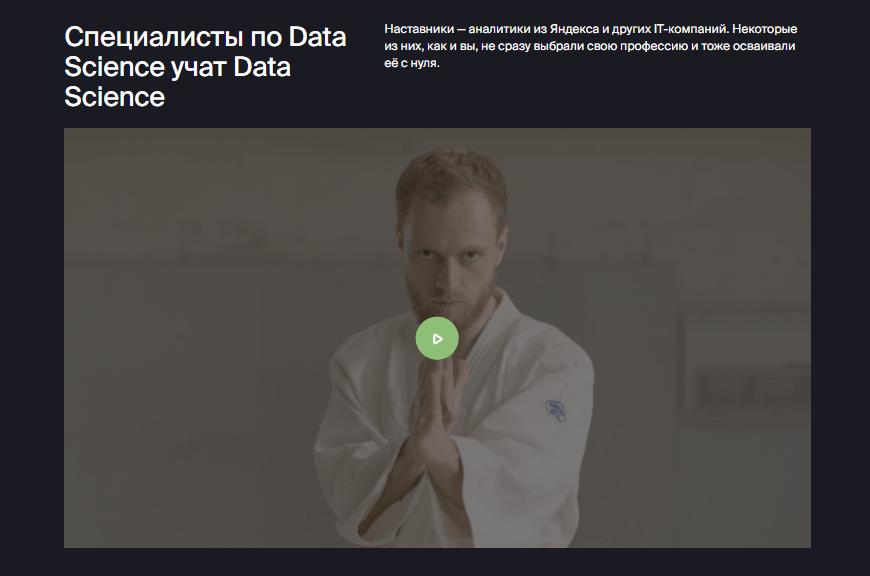 Профессия специалист по Data Science от Яндекс.Практикум