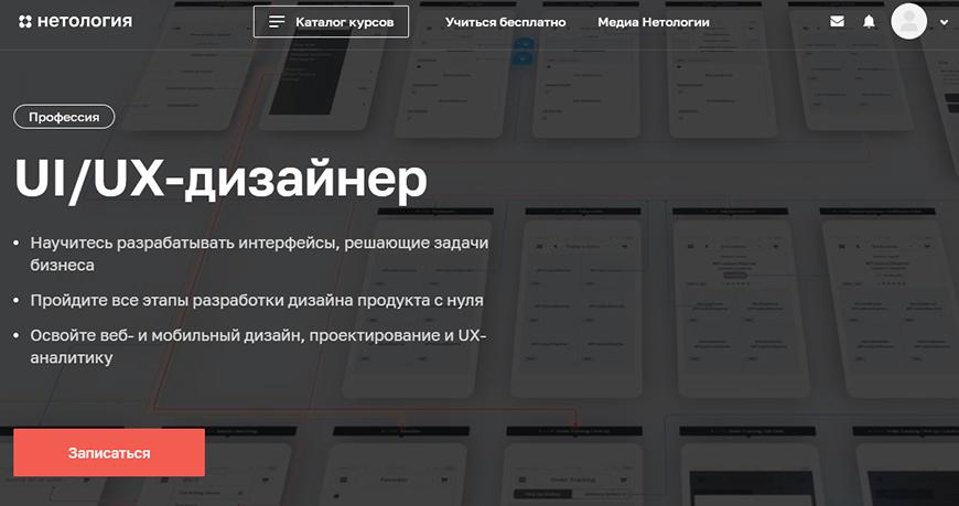 Профессия UI/UX-дизайнер от Нетологии