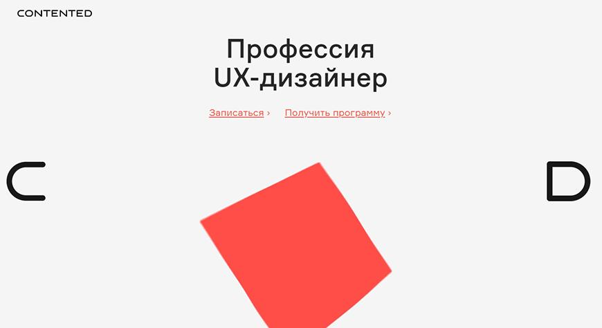 Профессия UX-дизайнер от Contented