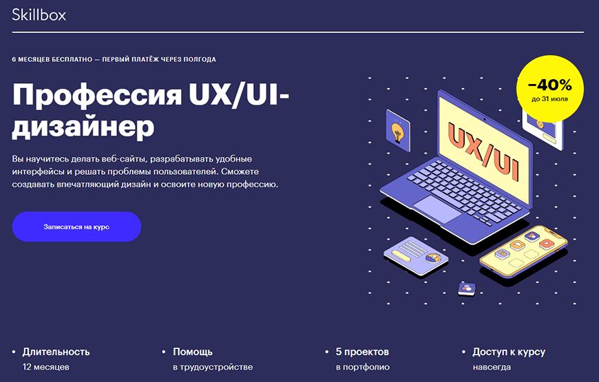 Профессия UX/UI дизайнер от Skillbox