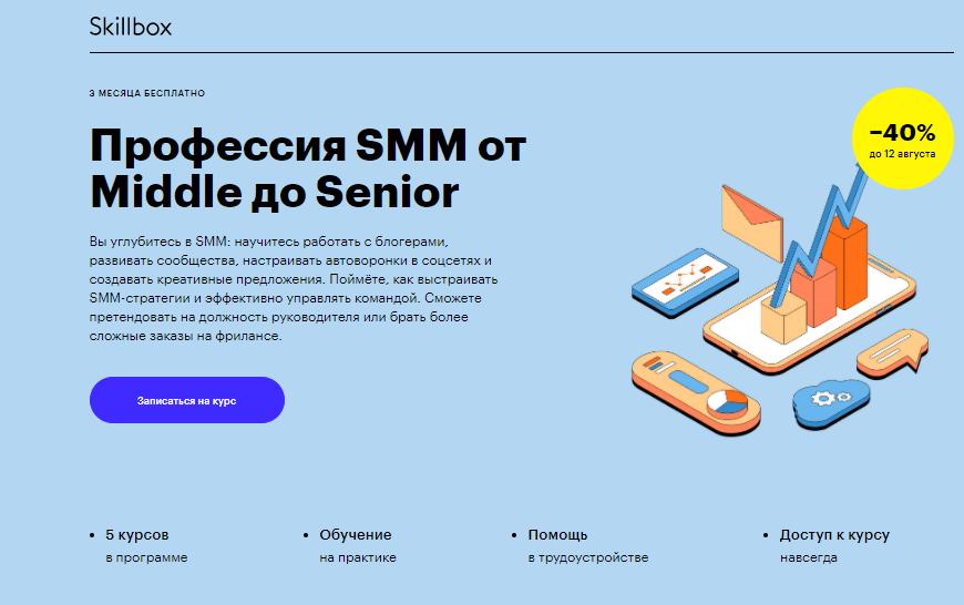 SMM от Middle до Senior Skillbox