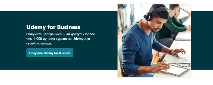 Udemy - каталог курсов