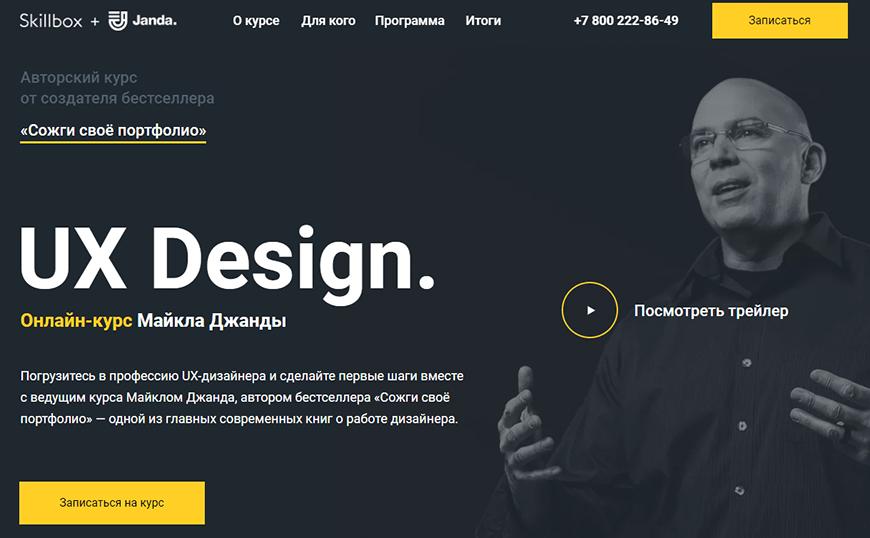 UX-Design - Skillbox + Jenda