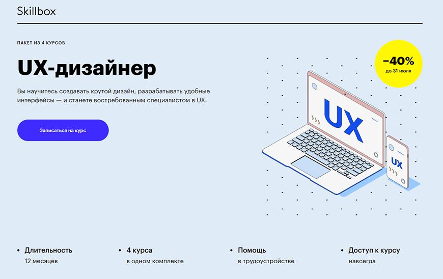 UX-дизайнер от Skillbox (4 in 1)
