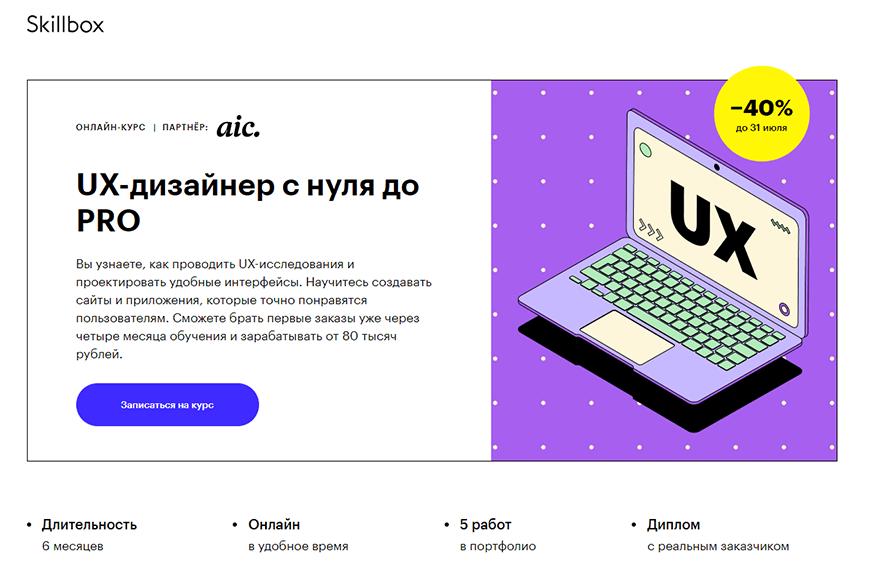 UX-дизайнер с нуля до PRO от Skillbox