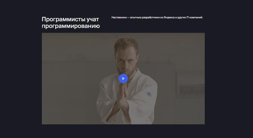 Программирование в Яндекс.Практикум