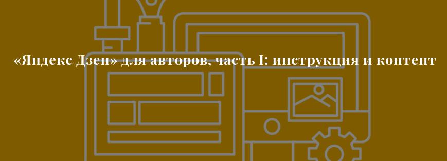 Бесплатные уроки по Яндекс.Дзен от Admitad Academy