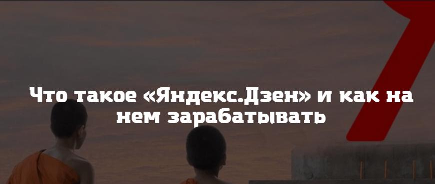 Бесплатное руководство по Яндекс.Дзен от TexTerra
