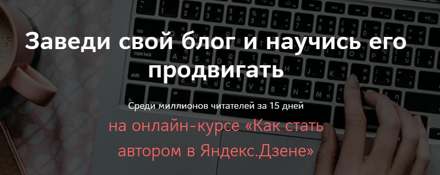 Курс Как стать автором в Яндекс.Дзене от Denisova School