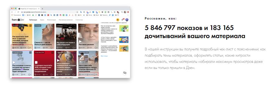 Инструкция по Яндекс.Дзен от агентства Digital Bandito