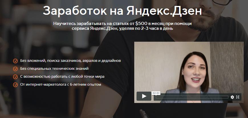 Заработок на Яндекс.Дзен от Profi Internet