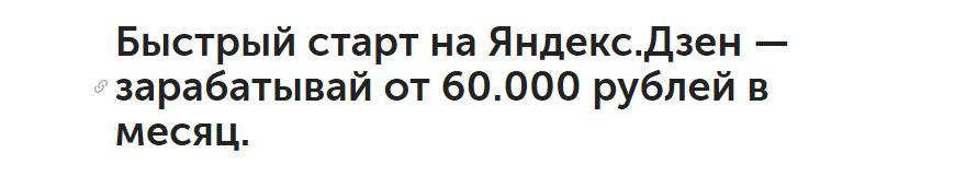 Курс Быстрый старт в Яндекс.Дзен от Александра Никитина
