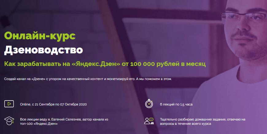 Онлайн-курс Дзеноводство от TexTerra