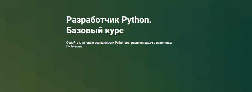 Базовый курс по Python-разработке от Otus