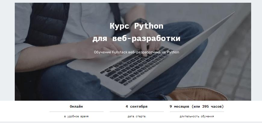 Курс Python для веб-разработки от SkillFactory