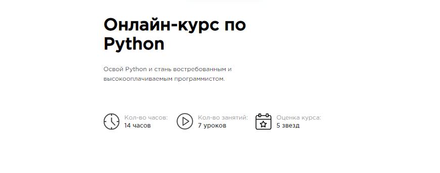 Онлайн-курс по Python от HEDU