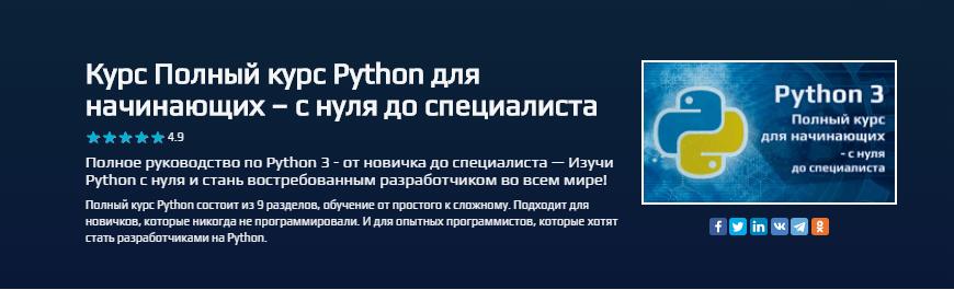 Полный курс Python для начинающих от beOnMax