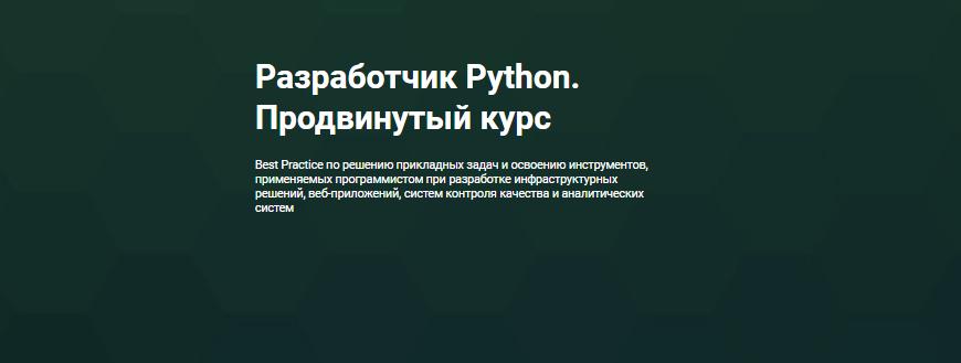 Продвинутый разработчик на Python от Otus