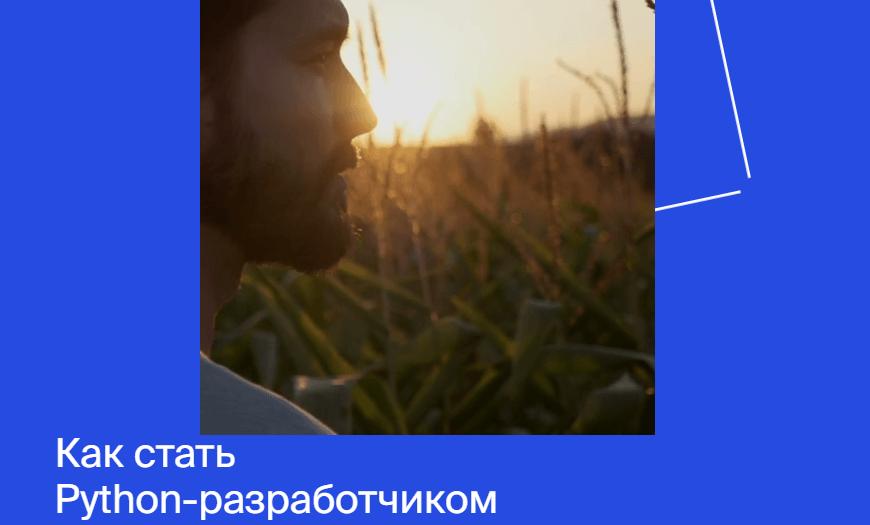 Профессия Python-разработчик от Яндекс.Практикум