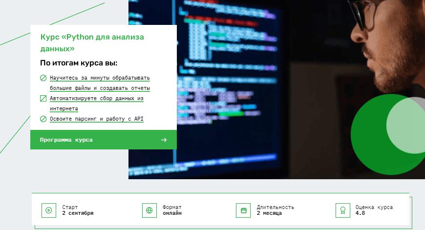 Курс Python для анализа данных от SkillFactory