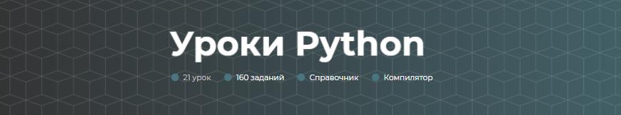 Python для начинающих от itProger