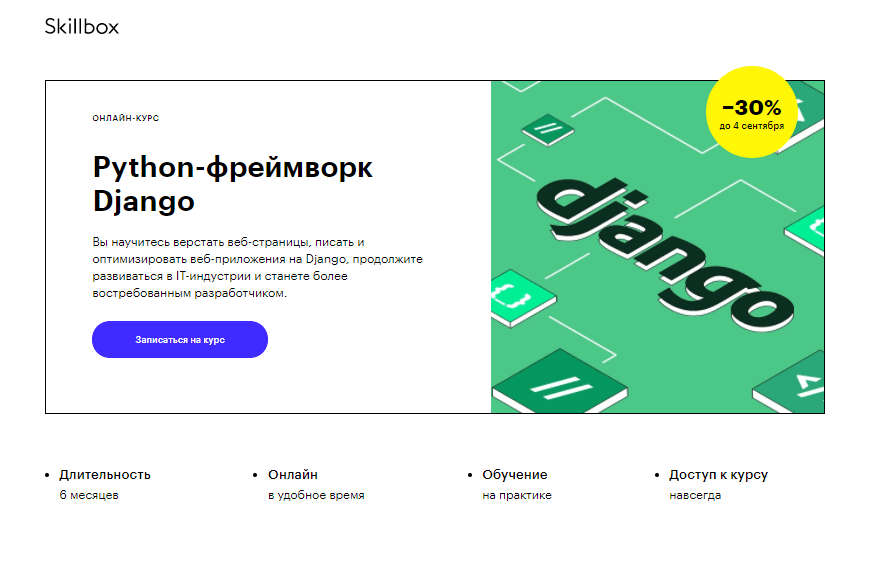 Python-фреймворк Django от Skillbox