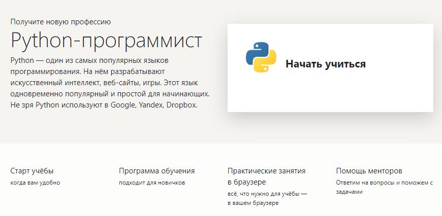 Курс Python-программист от Hexlet