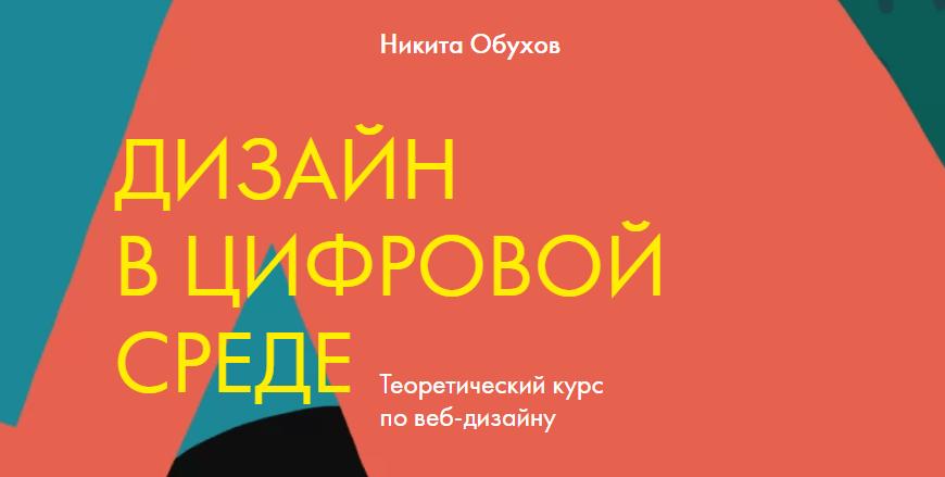 Курс Дизайн в цифровой среде от Никиты Обухова