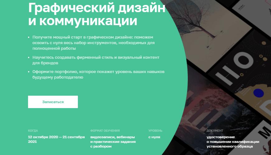 Профессия Графический дизайн и коммуникации от Нетологии