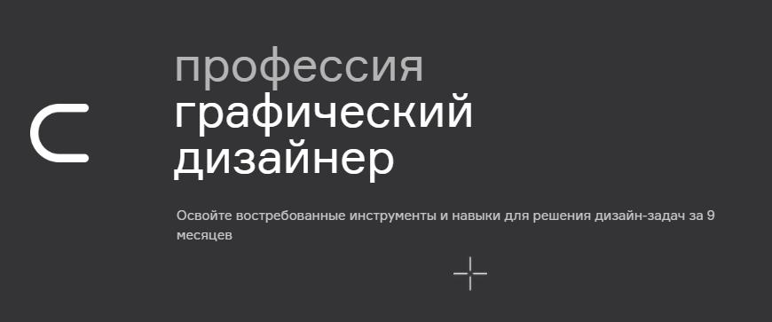 Профессия Графический дизайнер от Contented